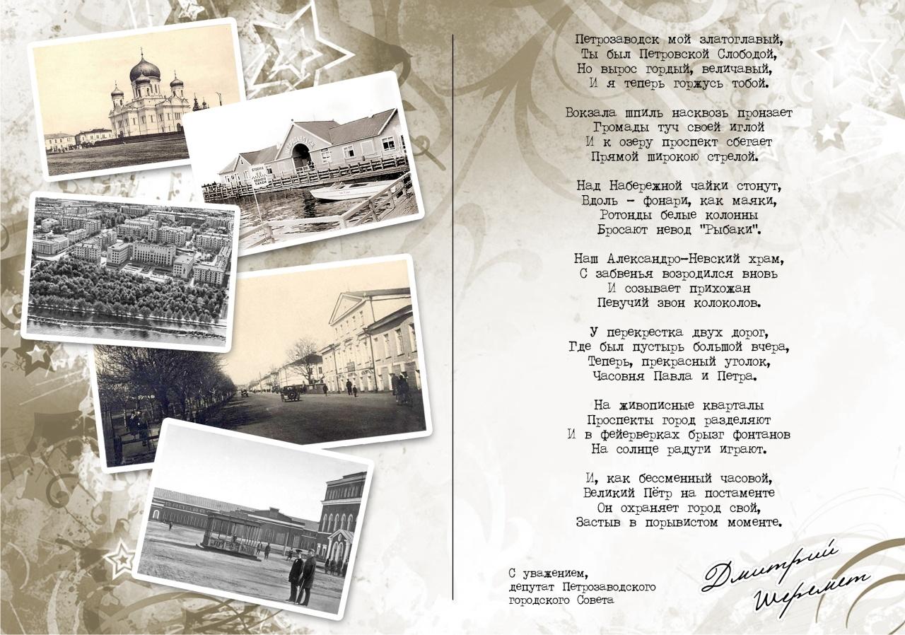 Пригласительная открытка на день города 2