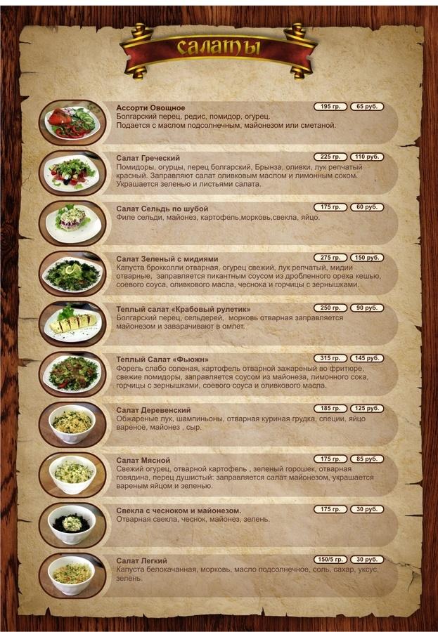 Как сделать меню для ресторана фото - Шкаф и точка